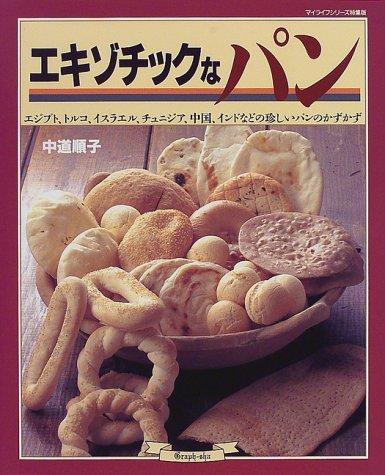 エキゾチックなパン―エジプト、トルコ、イスラエル、チュニジア、中国、インドなどの珍しいパンのかずかず (マイライフシリーズ特集版)の詳細を見る