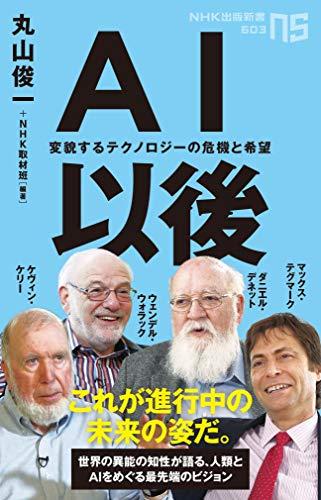 AI以後: 変貌するテクノロジーの危機と希望 (NHK出版新書)