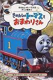 きかんしゃトーマスとおまわりさん (きかんしゃトーマスのアニメ絵本)