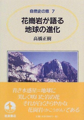 花崗岩が語る地球の進化 (自然史の窓 (7))