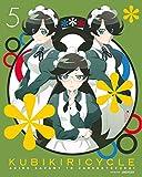 クビキリサイクル 青色サヴァンと戯言遣い 5(完全生産限定版) [DVD]