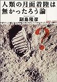 人類の月面着陸は無かったろう論 画像