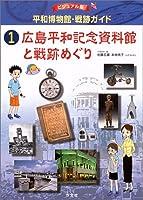ビジュアル版 平和博物館・戦跡ガイド〈1〉広島平和記念資料館と戦跡めぐり