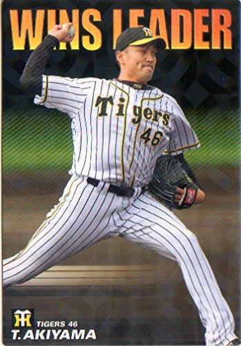 カルビー2018 プロ野球チップス チーム最多勝カード No.WL-08 秋山拓巳