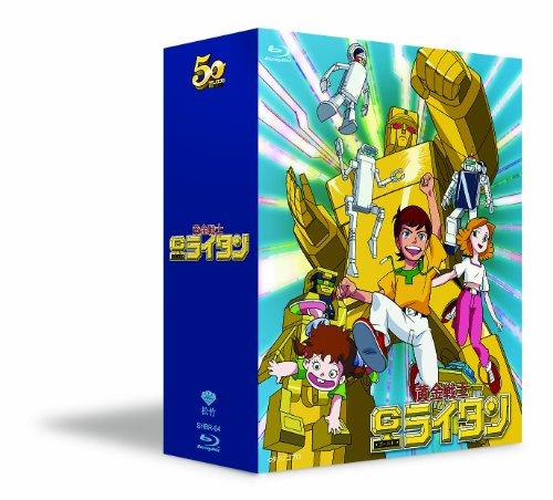 黄金戦士ゴールドライタン ブルーレイBOX<8枚組> [Blu-ray]