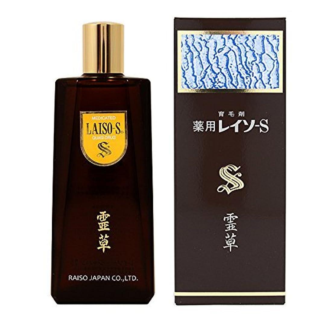 手反映する高尚な日本ヘアサプライ 薬用レイソーS 150ml
