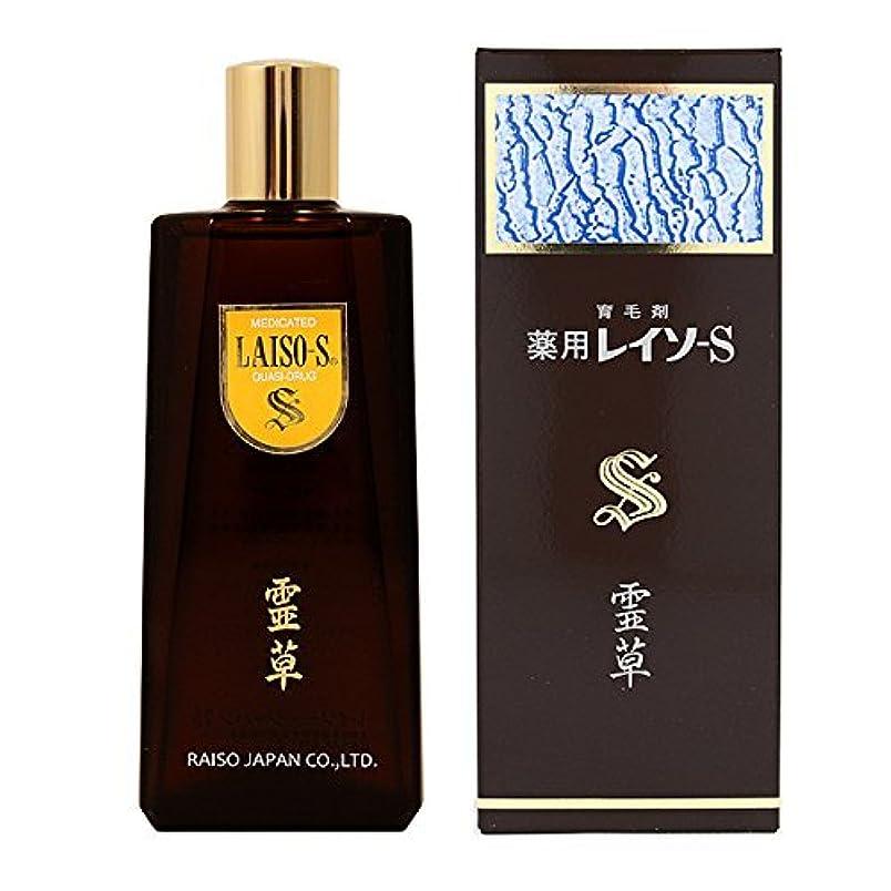 細いアームストロング風邪をひく日本ヘアサプライ 薬用レイソーS 150ml