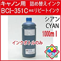 【RPC351CX1L】canon キヤノンプリンター用【BCI-351C】カートリッジ対応【リピートインク】詰め替えインク(1000ml)シアン(青)CYAN