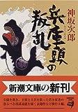 兵庫頭の叛乱 (新潮文庫)