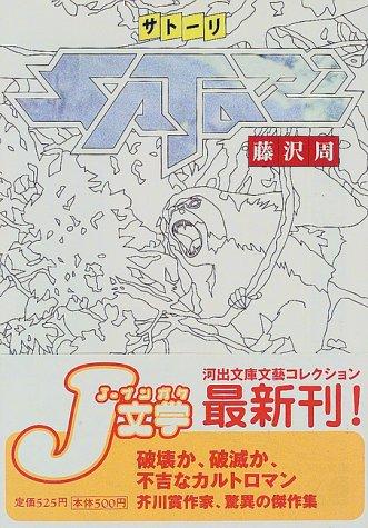 SAT^ORI (河出文庫文芸コレクション)の詳細を見る