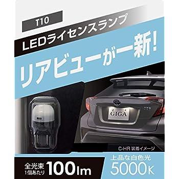 【Amazon.co.jp 限定】C'S SELECTION 車用 LED ライセンスランプ T10 5000K 100lm 車検対応 ハイブリッド車 ・ アイドリングストップ車 対応 日本製 1個入り ZLB151