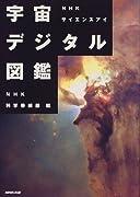 NHKサイエンスアイ 宇宙デジタル図鑑