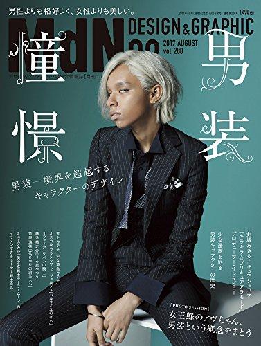 月刊MdN 2017年8月号(特集:男装憧憬—境界を超越するキャラクターのデザイン)