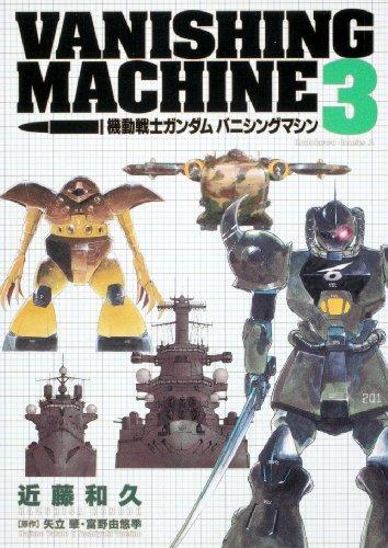 機動戦士ガンダム バニシングマシン (3) (角川コミックス・エース 17-5)の詳細を見る