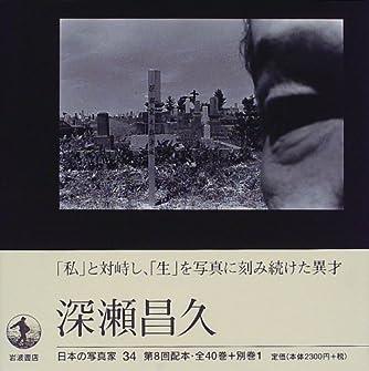 日本の写真家〈34〉深瀬昌久