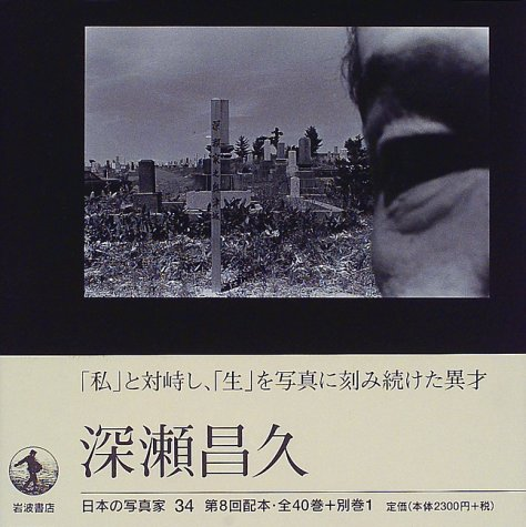 日本の写真家〈34〉深瀬昌久の詳細を見る