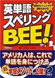 英単語スペリング BEE!