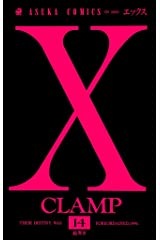 X(14) (あすかコミックス) Kindle版