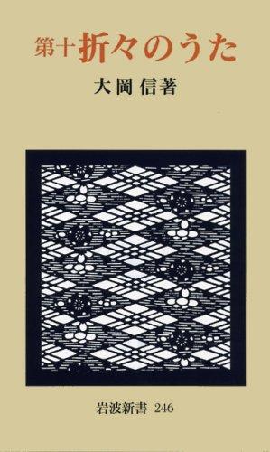 折々のうた〈第10〉 (岩波新書)の詳細を見る