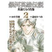 銀河英雄伝説英雄たちの肖像 2 (トクマコミックス)