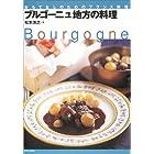 ブルゴーニュ地方の料理―おもてなしのためのフランス料理