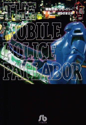 機動警察パトレイバー (8) (小学館文庫)の詳細を見る