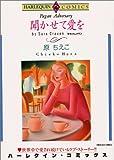 聞かせて愛を (エメラルドコミックス ハーレクインシリーズ)