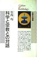 科学と宗教との対話 (仏教文化選書)