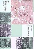 コレクション・モダン都市文化 (07)
