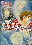 アンジェリークEXTRA―幻獣の楽園 (角川ビーンズ文庫)