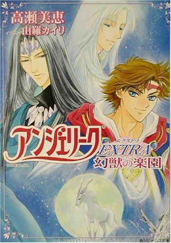 アンジェリークEXTRA―幻獣の楽園 (角川ビーンズ文庫)の詳細を見る