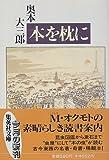 本を枕に (集英社文庫)