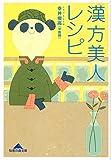 漢方美人レシピ (知恵の森文庫)