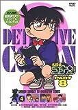 名探偵コナンPART8 Vol.4 [DVD]
