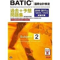 BATIC(R)(国際会計検定) Subject2 過去+予想問題集 2016-2017年