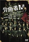 労働者M[DVD]