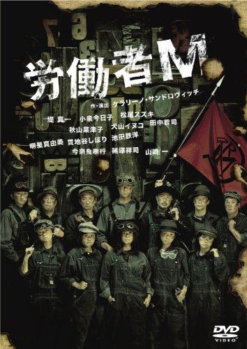 労働者M [DVD]の詳細を見る