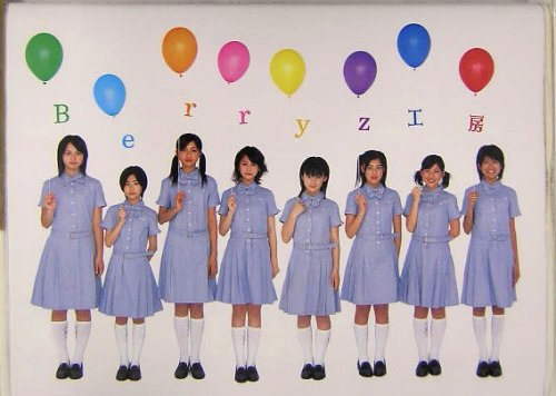 Berryz工房 1st写真集「Berryz工房」の詳細を見る