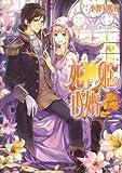 死神姫の再婚5 -微笑みと赦しの聖者- (ビーズログ文庫)