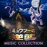 「ミュウツーの逆襲 EVOLUTION」ミュージックコレクション