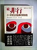 非行〈続〉 (1978年) (非行シリーズ〈5〉)