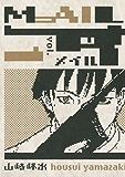 MAIL(1) (角川コミックス・エース)