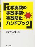 化学実験の事故事例・事故防止ハンドブック 画像