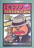 探偵ギブソン (ART BOX・COMIC BOOK)