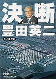 決断 - 私の履歴書 (日経ビジネス人文庫) -