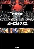 大友克洋×メトロポリス / 大友 克洋 のシリーズ情報を見る