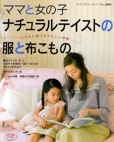 ママと女の子*ナチュラルテイストの服と布こもの—こどもと過ごすやさしい時間 (レディブティックシリーズ—ソーイング (2401))