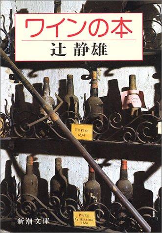 ワインの本 (新潮文庫)の詳細を見る