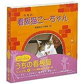 KOKUYO アルバム絵本 うちの看板猫 お仕立て券16ページ写真11枚 KSSK-AEK7-1P