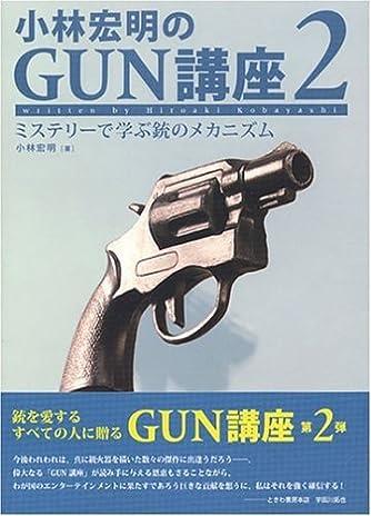 小林宏明のGUN講座2―ミステリーから学ぶ銃のメカニズム